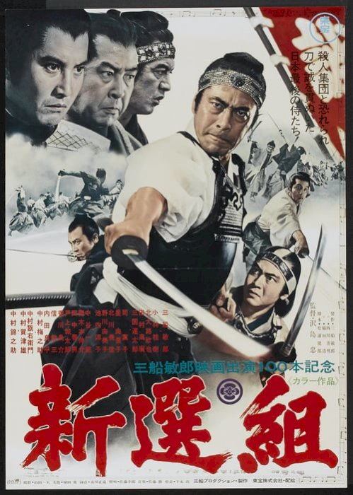 Shinsengumi: Assassins of Honor (1969) online subtitrat