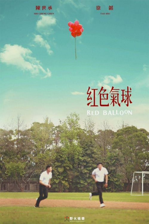 紅色氣球 - Red Balloon (2017) online subtitrat