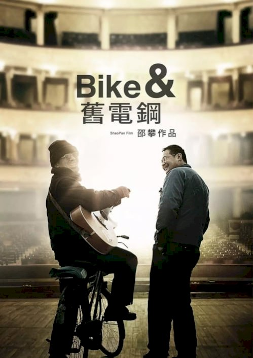 Bike and Old Electric Piano (2018) online subtitrat