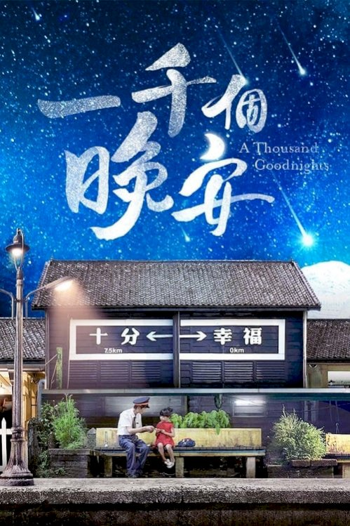 一千個晚安 - A Thousand Goodnights (2019) online subtitrat