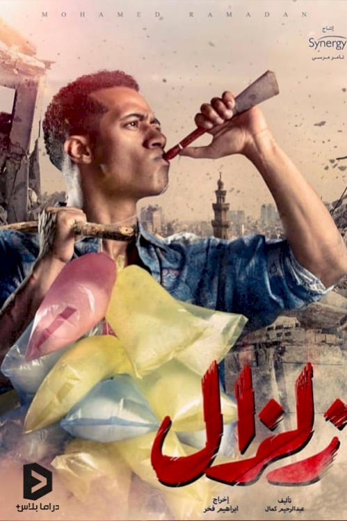 زلزال - Earthquake (2019) online subtitrat