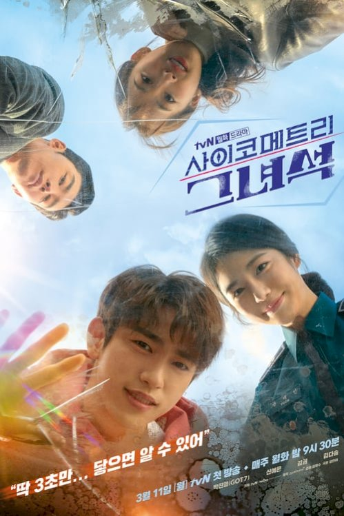 사이코메트리 그녀석 - He Is Psychometric (2019) online subtitrat