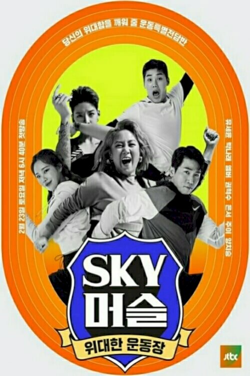 SKY 머슬 - SKY Muscle (2019) online subtitrat